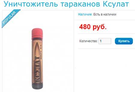 Цена ксулат микро 30мл