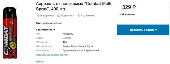 Комбат Мульти спрей combat multi spray