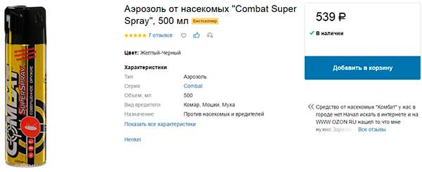 Аэрозоль Комбат Супер Спрей