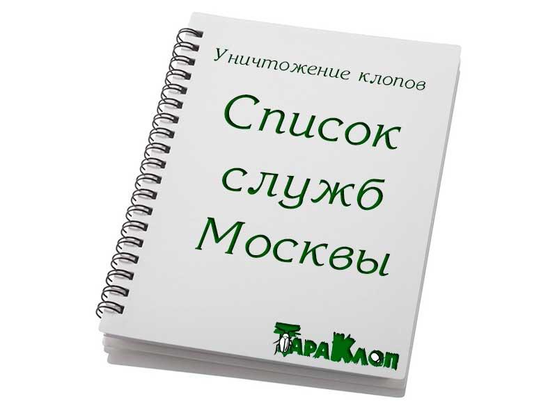 Уничтожение клопов в квартире, вывести клопов в квартире в Москве и Московской области
