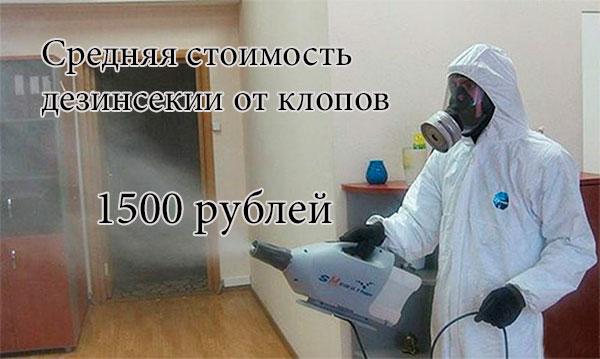 Стоимость дезинсекции от клопов в Москве