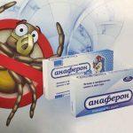 Анаферон – эффективен ли от клещевого энцефалита?