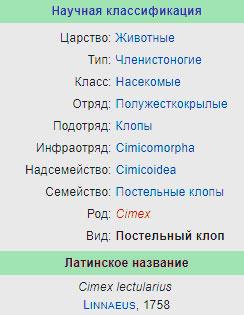 Клоп - описание с сайта Wikipedia