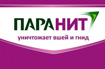 Паранит от вшей и гнид (логотип)