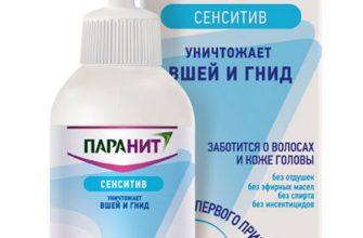 Паранит Сенситив от вшей и гнид для беременных, кормящих грудью и детей от 1 года