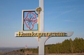 Куда сдать клеща в Республике Башкортостан