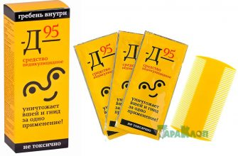 Д-95 от вшей и гнид, средство для лечения педикулеза